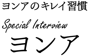 CHIPIのキレイ習慣 Special Interview 近藤千尋